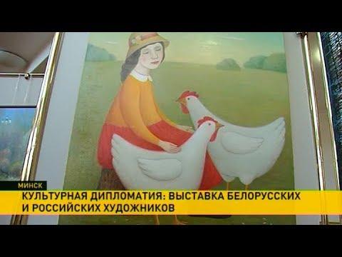 Выставка «Москвичи в Беларуси, белорусы в Москве»
