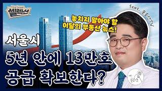 서울에서 재개발 아파트 13만호가 5년 안에 나온다고? 월간 붇옹산 (Feat. 붇옹산TV) [더샵 셀렉션 #11]