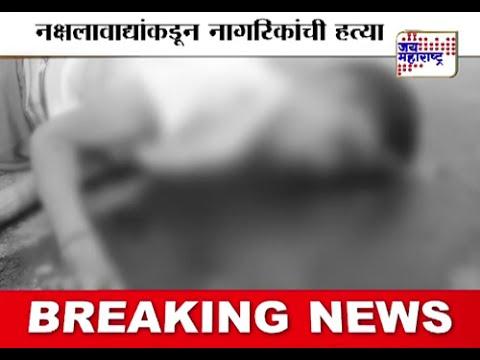 Naxals killed man in Gadchiroli, Aheri