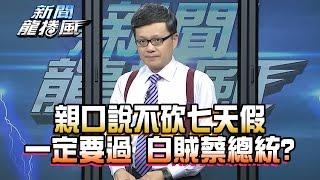 【完整版】2016.12.07新聞龍捲風 親口說不砍七天假 「一定要過」白賊蔡總統?