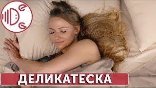 Деликатеска.ру | Видеоклип о компании