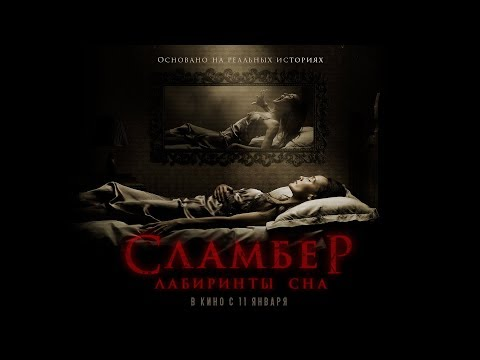 """Сламбер: Лабиринты сна"" Фильм в HD"