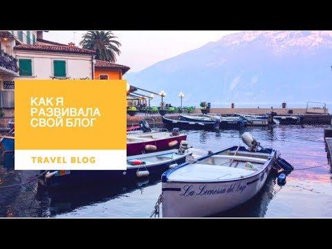 Как я развивала свой travel - блог