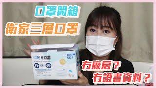 【口罩開箱】士多|衛家三層口罩|香港製造|BFE PFE VFE 99%|性價比高、媲美日本口罩?|Sophy 蘇妃