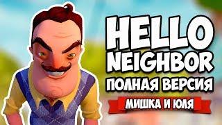 Hello Neighbor - ПОЛНАЯ ВЕРСИЯ ♦ ПРОХОЖДЕНИЕ НОВОЙ ЧАСТИ СОСЕДА