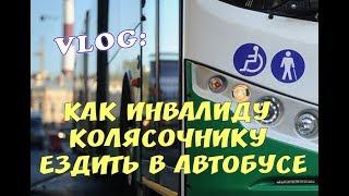 видео Общественный транспорт для инвалидов