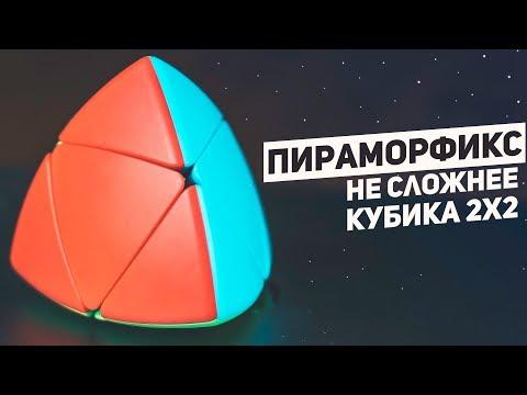 Пираморфикс / Не Сложнее Кубика 2х2