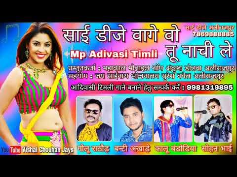 Sai Dj Vage Vo Tu Nachi Le || Sohan Bhai, Kalu Bandodiya