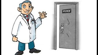 Уролог андролог Копылов А А Лечение урологических заболеваний Хирургия Молодой профессионал