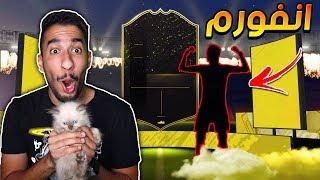 فيفا 20 : تفتيح بكجات ! قطتي فتحت لي بكجات ! انفورم ورا انفورم ! 😍😺   FIFA 20