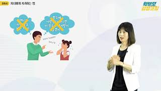 [감정코칭-학부모]3편. 자녀에게 사과하는 법