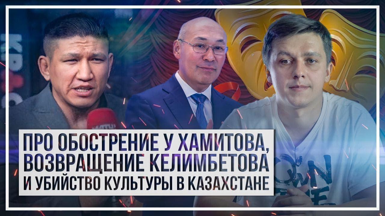 Про обострение у Хамитова, возвращение Келимбетова и убийство культуры в Казахстане
