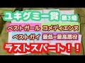 【日本語字幕】✖️ ファミリーガイ 【ベストシーン】#22