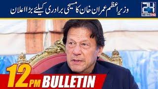 News Bulletin   12:00pm   21 April 2019   24 News HD