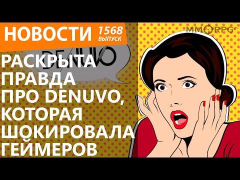 Раскрыта правда про DENUVO, которая шокировала геймеров. Новости