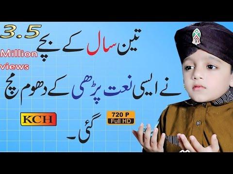 Beautiful Naat Sharif  In Panjabi     Sweet Voice Of Talha Qadri