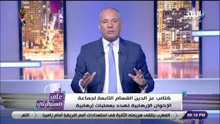 """أحمد موسى: مرسى مات """"موتة ربنا"""" ..وربنا ياخد أردوغان وتميم"""