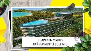 Недвижимость у моря недорого Sole Mio. Купить недвижимость на Пхукете
