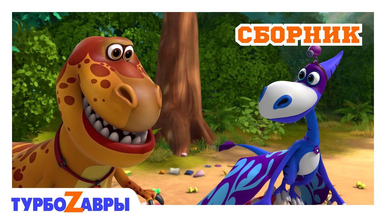 Турбозавры ? | Большой секрет ? | Сборник ? | Мультфильм для детей | Мультики