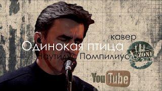 ОДИНОКАЯ ПТИЦА КАВЕР ПРОГУЛКИ ПО ВОДЕ (АПОСТОЛ АНДРЕЙ) ZONE M13 music