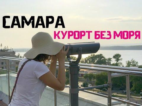 САМАРА - КУРОРТ БЕЗ МОРЯ