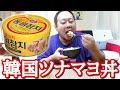 韓国のツナ缶でツナマヨ丼作って食べてみた!!