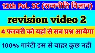 12th political science questions Revision Video 2 || Pol. science Class 12 Bihar Board exam 2020