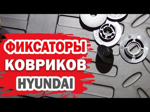 Фиксаторы ковриков для Hyundai (Хендай)