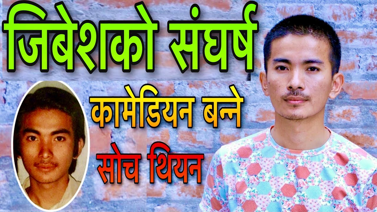Jibesh singh gurung Life story | Colleges Nepal