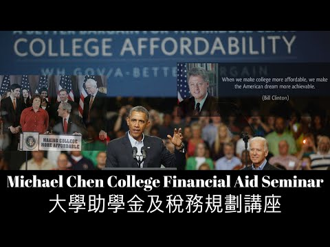 Michael Chen College Financial Aid Seminar 大学助学金及税务规划讲座
