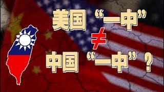 """海峡论谈:美国""""一中""""不等于中国""""一中""""?"""