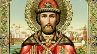 1 июня - Благоверный князь Димитрий Донской!(Благоверный князь Димитрий Донской родился в тысяча триста пятидесятом году. Когда мальчику было девять,..., 2016-05-29T17:01:21.000Z)