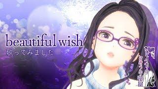 有栖川レイカが歌ってみた【Beautiful Wish】