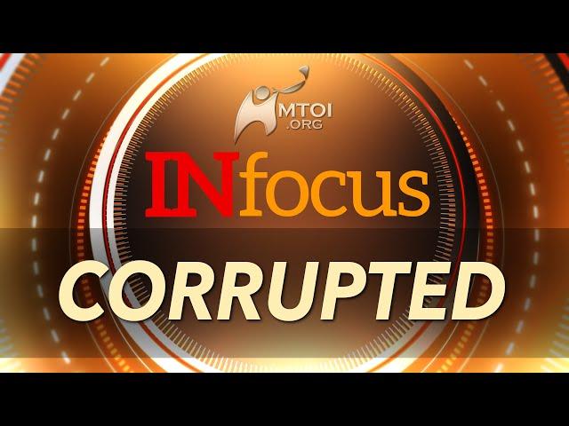 INFOCUS: Corrupted