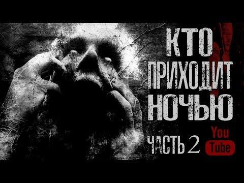 Страшные Истории - Кто приходит ночью Часть 2