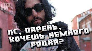 Александр Ионов и его Новый Рок