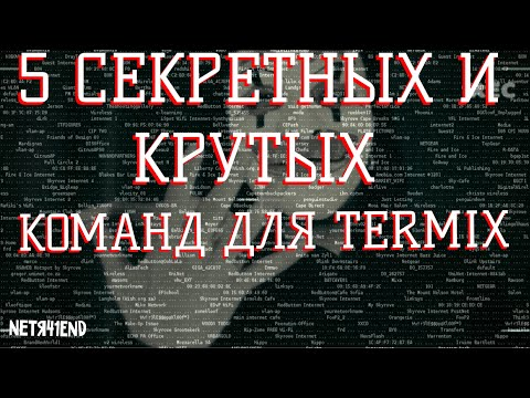 5 КРУТЫХ И СЕКРЕТНЫХ КОМАНД ДЛЯ TERMUX| 5 COOL& SECRET COMMANDS FOR TERMUX|термух на Андройд #termux