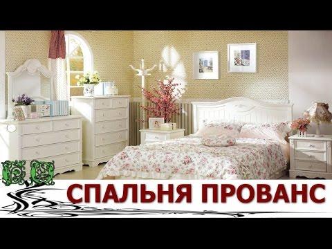Французский шарм спальни в стиле Прованс