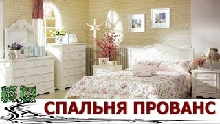 Смотреть видео спальня в стиле прованс