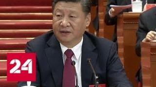 Китай планирует стать первоклассной державой мирового уровня к 2050 году - Россия 24
