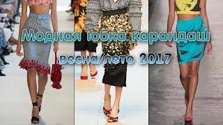 видео Модные юбки 2016 года фото весна лето
