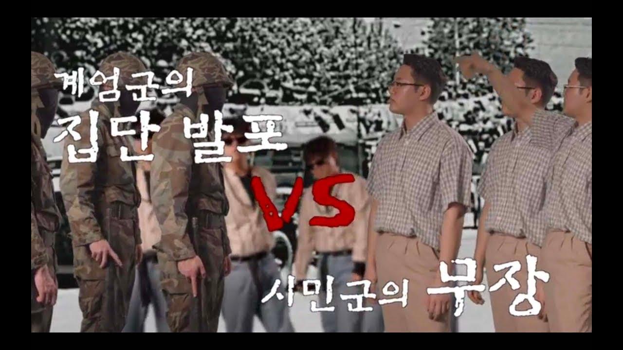 5.18 시민군vs계엄군 랩배틀 '니들이 5.18을 알아?' Part 1 Round 4 (80년 5월 21~22일 상황)(재업로드)