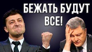У Зеленского сделали громкое заявление в адрес Порошенко!