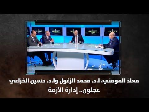 معاذ المومني، ا.د. محمد الزغول وا.د. حسين الخزاعي - عجلون.. إدارة الأزمة - نبض البلد