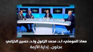 معاذ المومني، ا.د. محمد الزغول وا.د. حسين الخزاعي - عجلون.. إدارة الأزمة