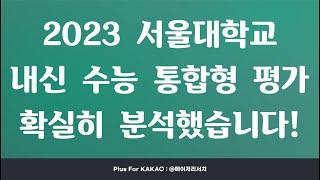 확 바뀐 서울대학교 2023학년도 전형 계획 분석 : …