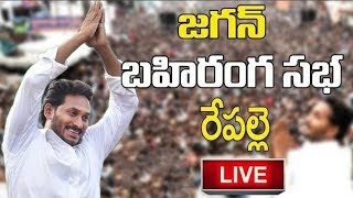 YS Jagan Speech Live | YSRCP Election Meeting | Repalli | Praja Chaithanyam