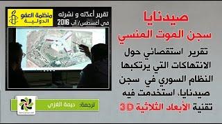 تقرير منظمة العفو الدولية حول جرائم النظام السوري في سجن صيدنايا - ترجمة السوري الجديد