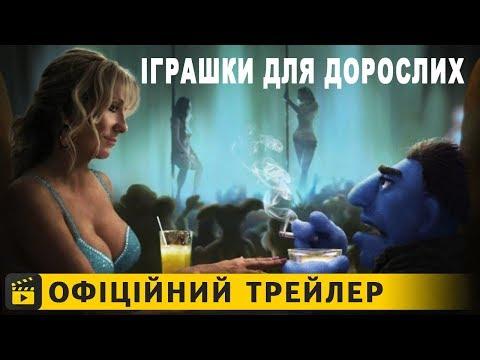 трейлер Іграшки для дорослих (2018) українською