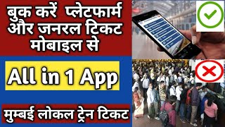 how to book  general ticket from mobile  uts app kaise use kare